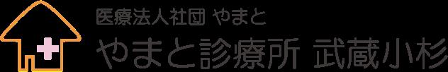 医療法人社団やまと やまと診療所武蔵小杉