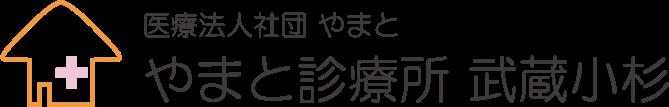 医療法人社団やまと やまと診療所武蔵小杉 在宅診療専門