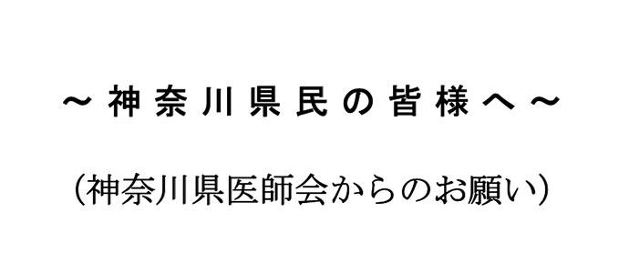 ~神奈川県民の皆様へ~(神奈川県医師会からのお願い)